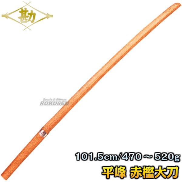【松勘 武道】松勘木刀 平峰 赤樫(ツバなし) 大木刀 60-002