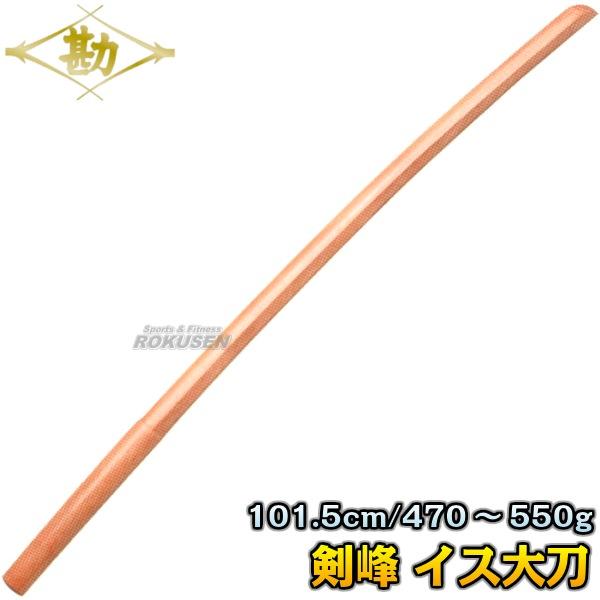 【松勘 武道】松勘木刀 剣峰 イス(ツバなし) 大木刀 60-003