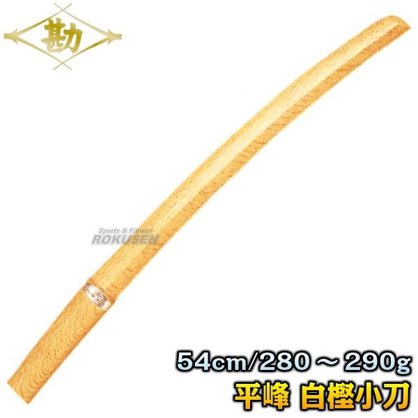 【松勘 武道】松勘木刀 平峰 白樫(ツバなし) 小木刀 60-011