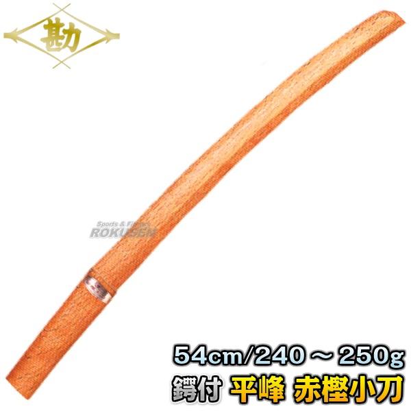【松勘 武道】松勘木刀 平峰 赤樫(ツバなし) 小木刀 60-012