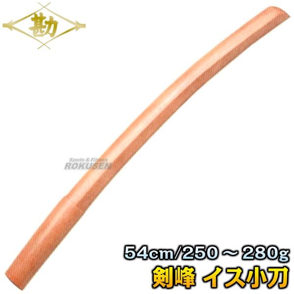 【松勘 武道】松勘木刀 剣峰 イス(ツバなし) 小木刀 60-013