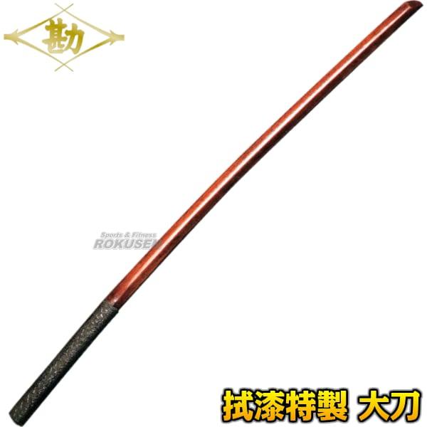 【松勘 武道】松勘木刀 拭漆特製 大木刀 60-019