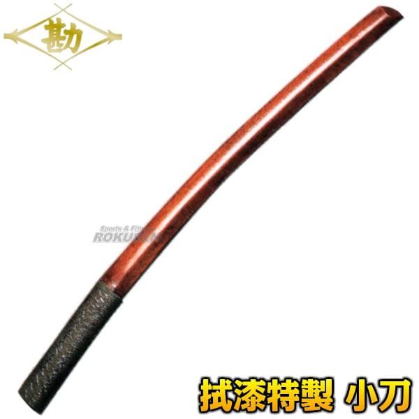 【松勘 武道】松勘木刀 拭漆特製 小木刀 60-020