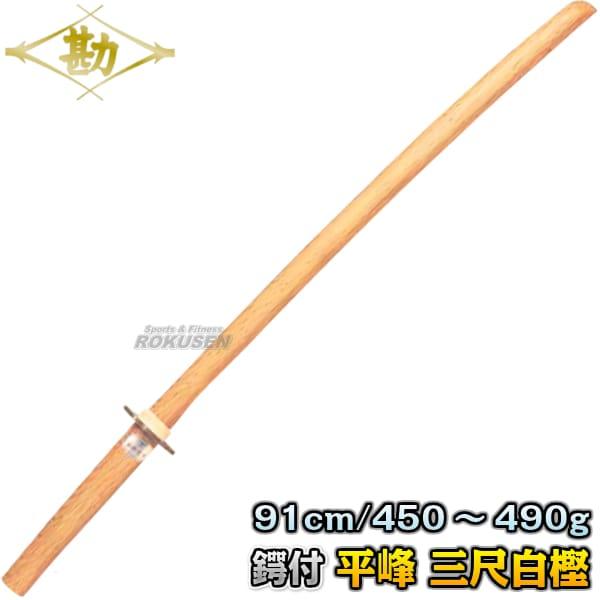 【松勘 武道】松勘木刀 平峰 少年・少女用木刀 三尺白樫(ツバ付) 60-021