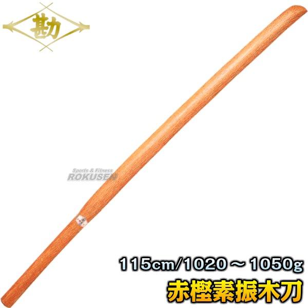 【松勘 武道】松勘素振木刀 赤樫(ツバなし) 60-042