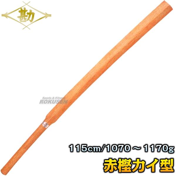 【松勘 武道】松勘素振木刀 赤樫(カイ型) 60-043