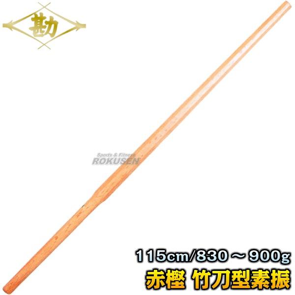 【松勘 武道】松勘素振木刀 赤樫竹刀型(柄は楕円) 60-048