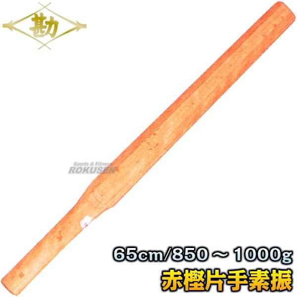 【松勘 武道】松勘素振木刀 赤樫(片手素振) 60-049
