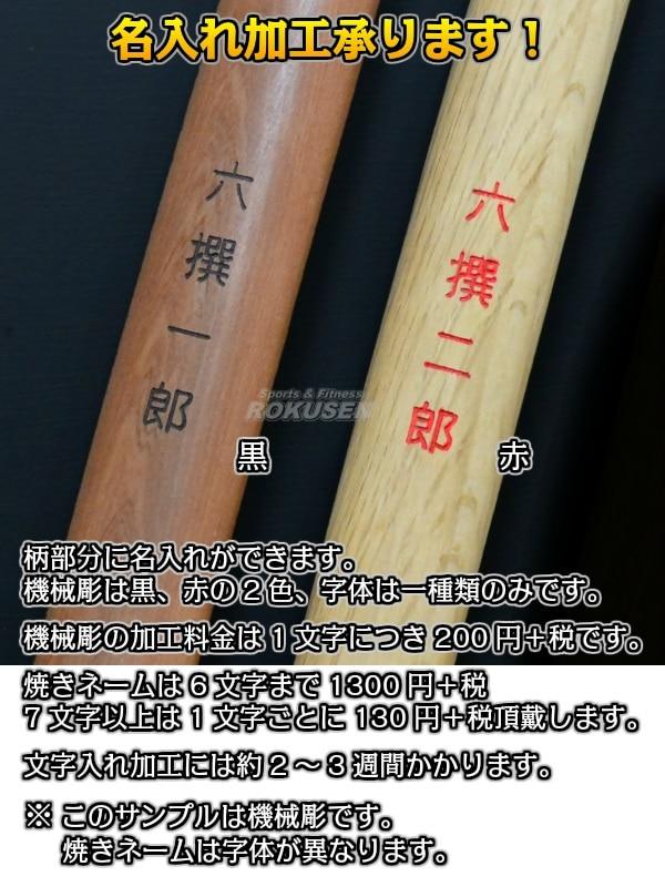 【松勘】木刀名入れ加工