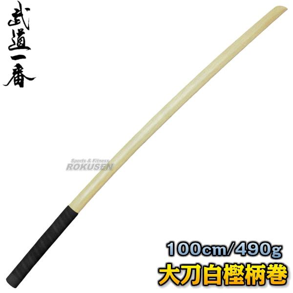 【高柳 武道】高柳木刀 特選木刀(白樫) 大刀 K0811