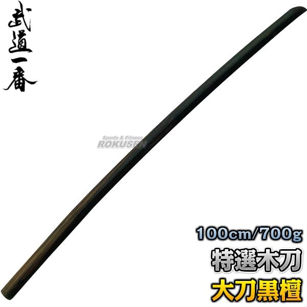 【高柳 武道】高柳木刀 黒檀特選 大刀 K0801