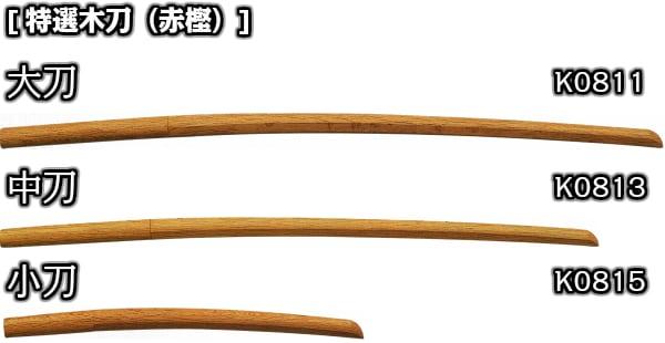 【高柳 武道】高柳木刀 特選木刀(赤樫) 小刀 K0815