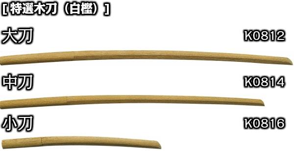 【高柳 武道】特選木刀(白樫) 中刀 K0814