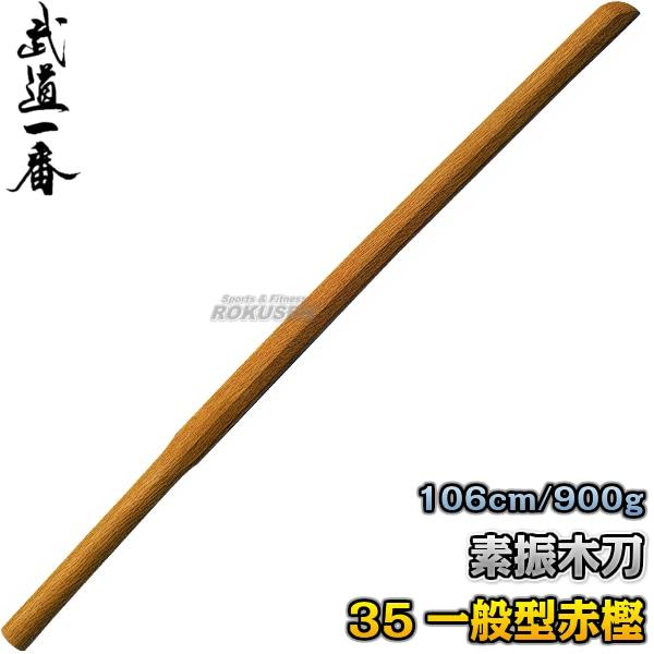 【高柳 武道】高柳素振木刀 35素振一般型(赤樫) K0821