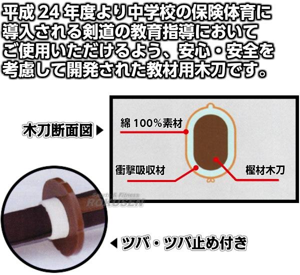 【高柳 武道】高柳教材用木刀 スーパー木刀(保護体付き) K0845
