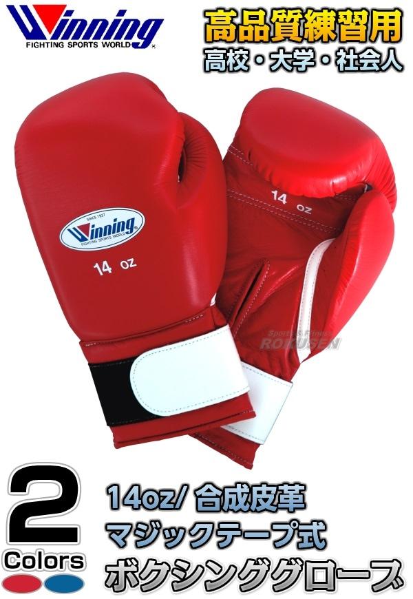 【ウイニング・Winning】高校・大学・社会人練習用ボクシンググローブ 14オンス マジックテープ式 AM-14