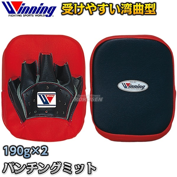 【ウイニング・Winning ボクシング】小型パンチングミット 湾曲型 左右1組 CM-10