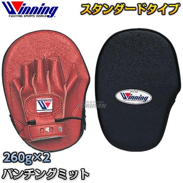 【ウイニング・Winning ボクシング】パンチングミット スタンダードタイプ 左右1組 CM-20