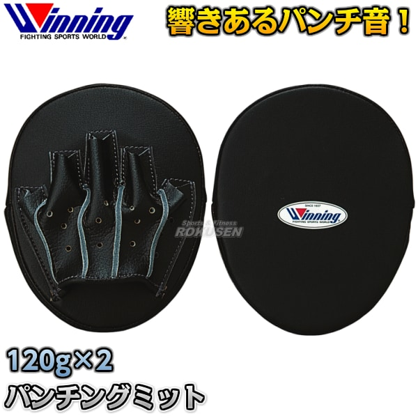 【ウイニング・Winning ボクシング】小型パンチングミット 小判型 左右1組 CM-5