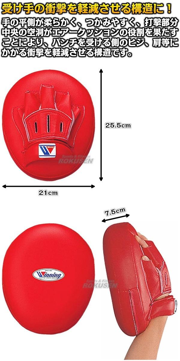 【ウイニング・Winning ボクシング】パンチングミット ソフトタイプ 左右1組 CM-50