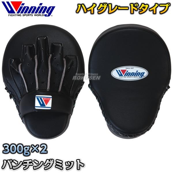 【ウイニング・Winning ボクシング】パンチングミット ハイグレードタイプ 左右1組 CM-65