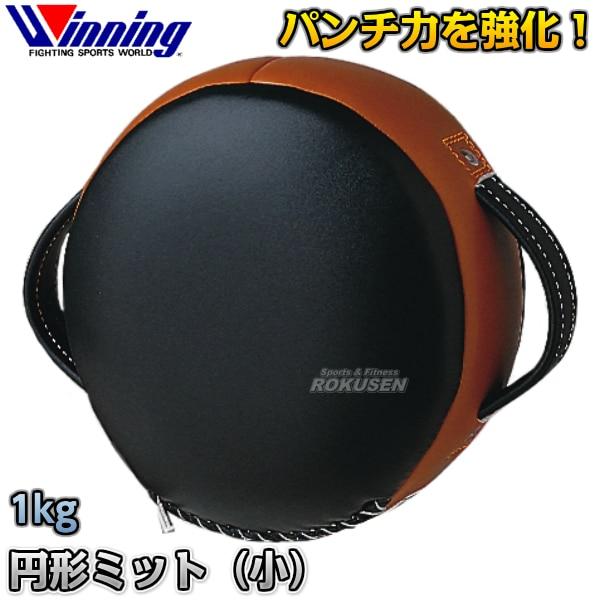 【ウイニング・Winning ボクシング】円形ミット(小) CM-90