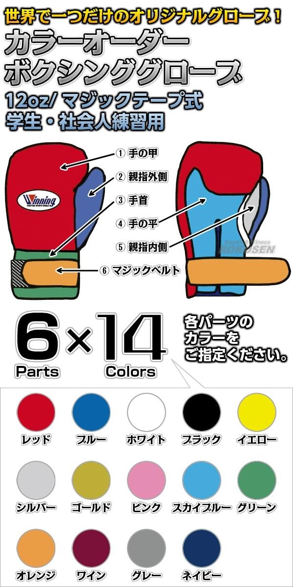 カラーオーダーボクシンググローブ