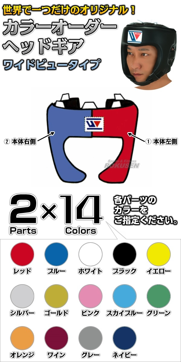 カラーオーダーボクシングヘッドギア