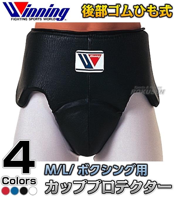 【ウイニング・Winning ボクシング】ファールカップ カッププロテクター スタンダードタイプ M・L CPS-500