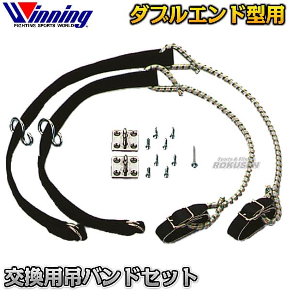 【ウイニング・Winning ボクシング】パンチングボール 交換用吊バンドセット ダブルエンド型用 F-31
