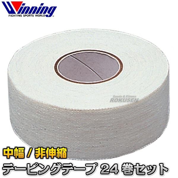 【ウイニング・Winning】テーピングテープ 中幅 2.5cm×12m 非伸縮タイプ 24巻セット F-4-M
