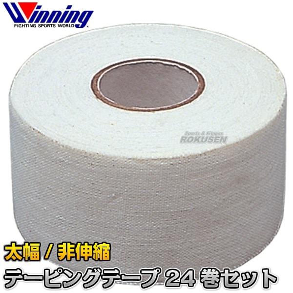 【ウイニング・Winning】テーピングテープ 太幅 3.8cm×12m 非伸縮タイプ 32巻セット F-4-W