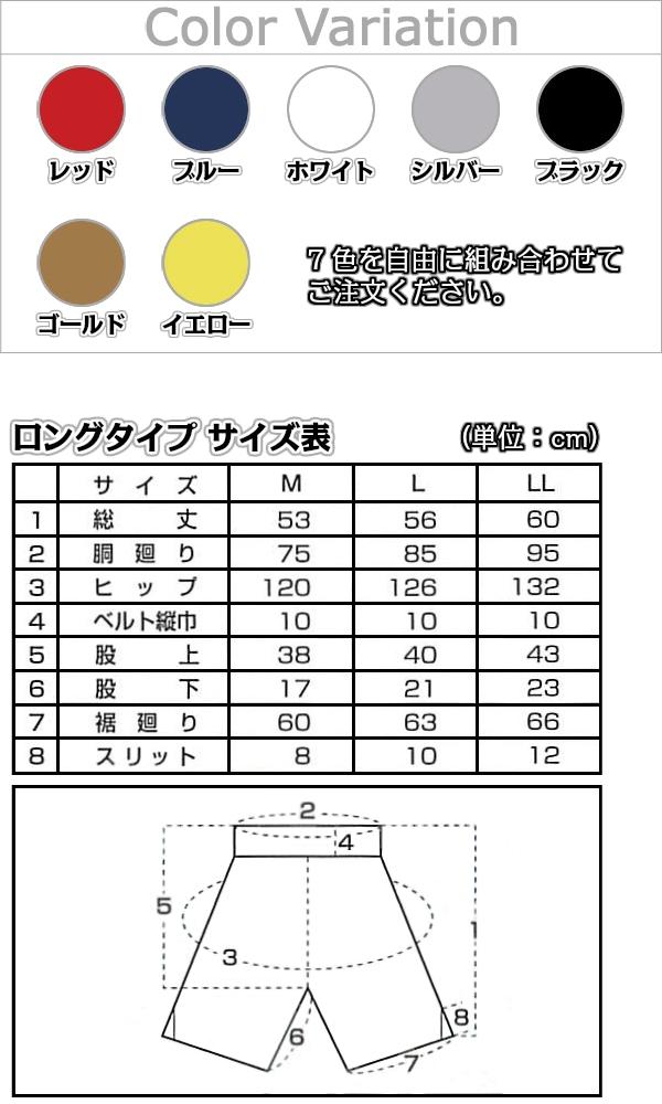 【ウイニング・Winning ボクシング】カラーオーダーボクシングトランクス サイド1本ライン M・L・LL F-5-G