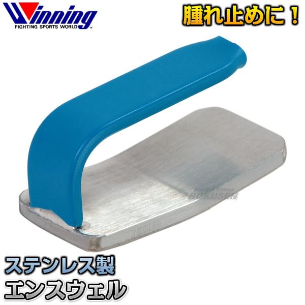 【ウイニング・Winning ボクシング】腫れ止め器具 エンスウェル F-70