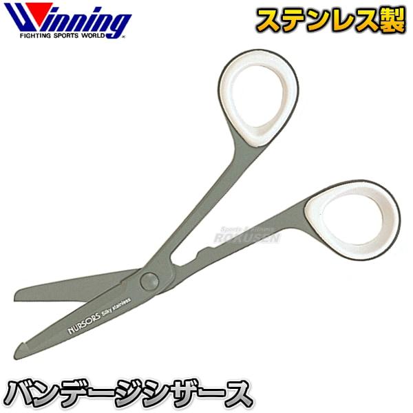 【ウイニング・Winning】バンデージシザース F-97