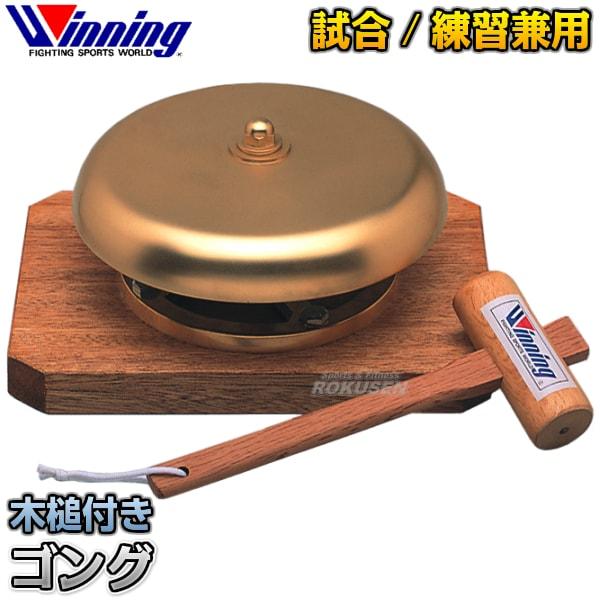 【ウイニング・Winning ボクシング】試合・練習兼用ゴング 木槌付き F-98