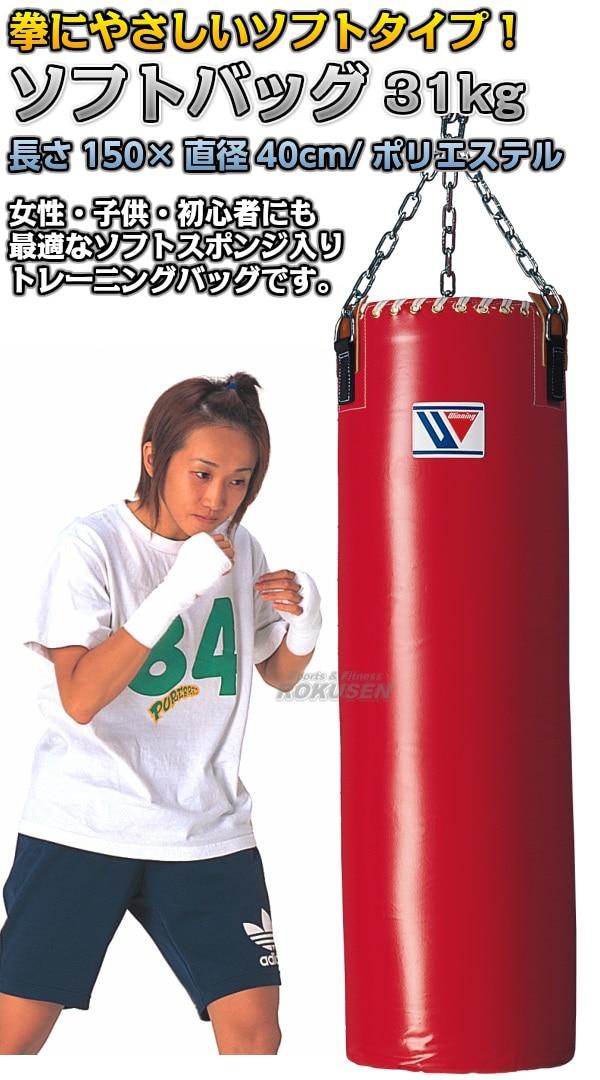 【ウイニング・Winning ボクシング】ソフトバッグ 31kg GT-9900
