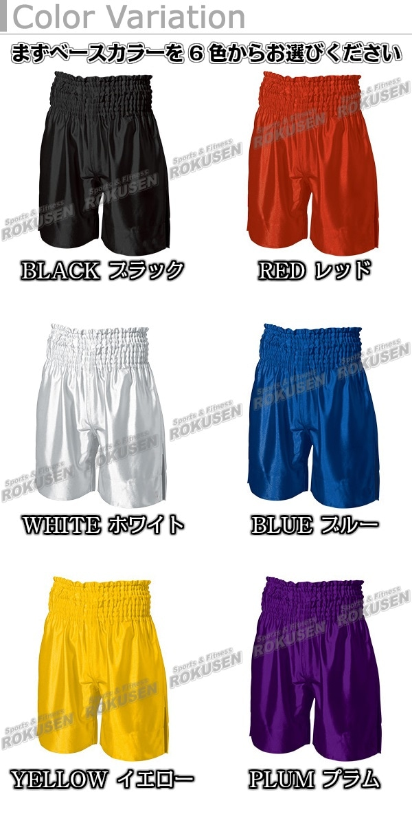 【wundou・ウンドウ】ボクシングパンツ P-3380(P3380)