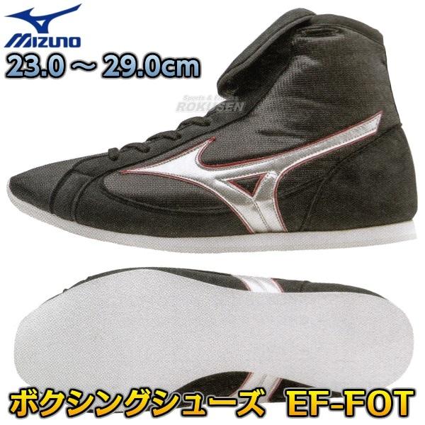【MIZUNO・ミズノ ボクシング】ボクシングシューズ ボクシングEF-FOT 36KB300