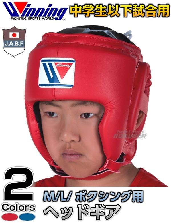 【ウイニング・Winning】幼年(中学生以下)試合用ヘッドギア M・L AM-U15