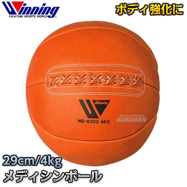 【ウイニング・Winning ボクシング】メディシンボール 4kg MB-4000