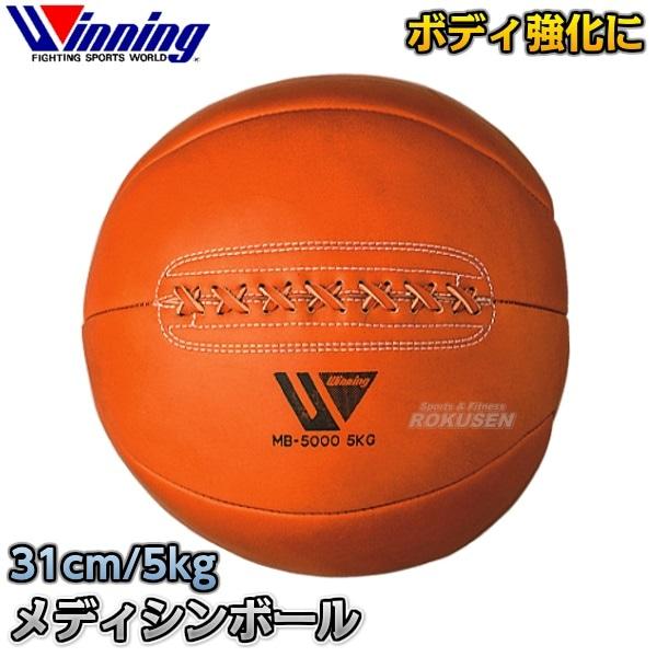 【ウイニング・Winning ボクシング】メディシンボール 5kg MB-5000