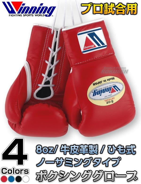 【ウイニング・Winning】ボクシンググローブ プロ試合用 8オンス MS-200