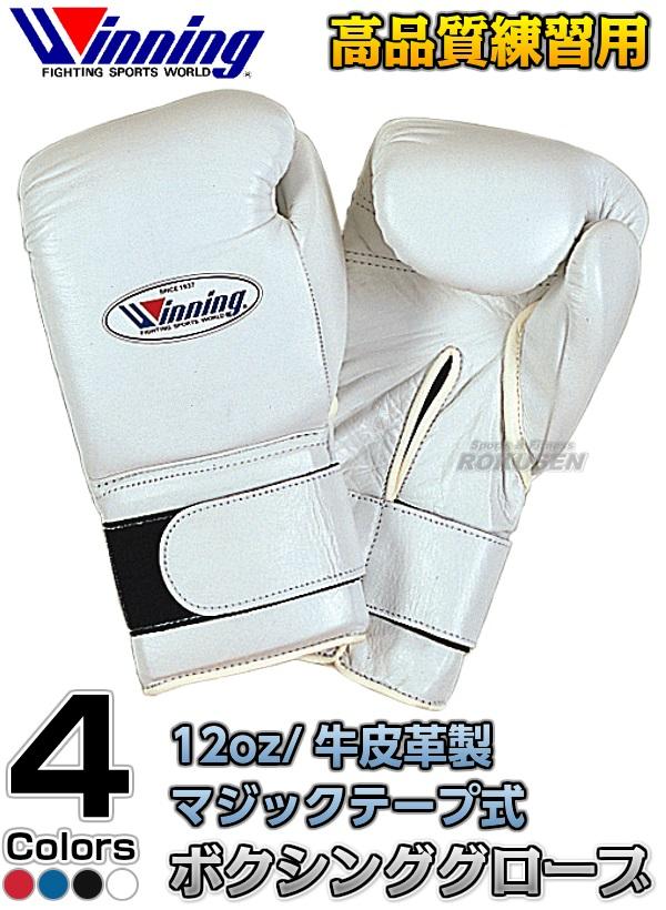 【ウイニング・Winning】練習用ボクシンググローブ プロフェッショナルタイプ 12オンス マジックテープ式 MS-400-B