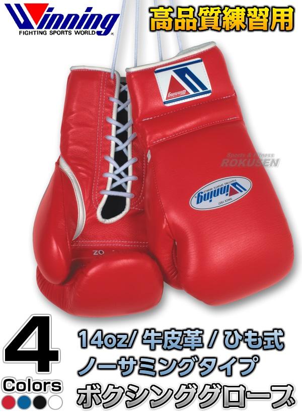 【ウイニング・Winning】練習用ボクシンググローブ プロフェッショナルタイプ 14オンス ひも式 MS-500