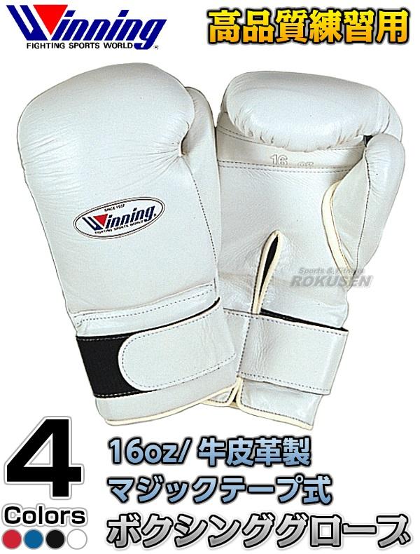 【ウイニング・Winning】練習用ボクシンググローブ プロフェッショナルタイプ 16オンス マジックテープ式 MS-600-B