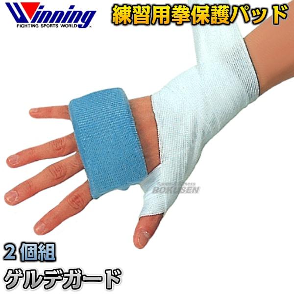 【ウイニング・Winning】拳保護ジェルパッド ゲルデガード 2個一組 NG-2