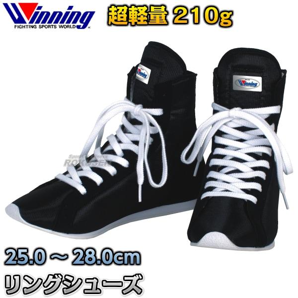 【ウイニング・Winning】ボクシングシューズ リングシューズ RS-100