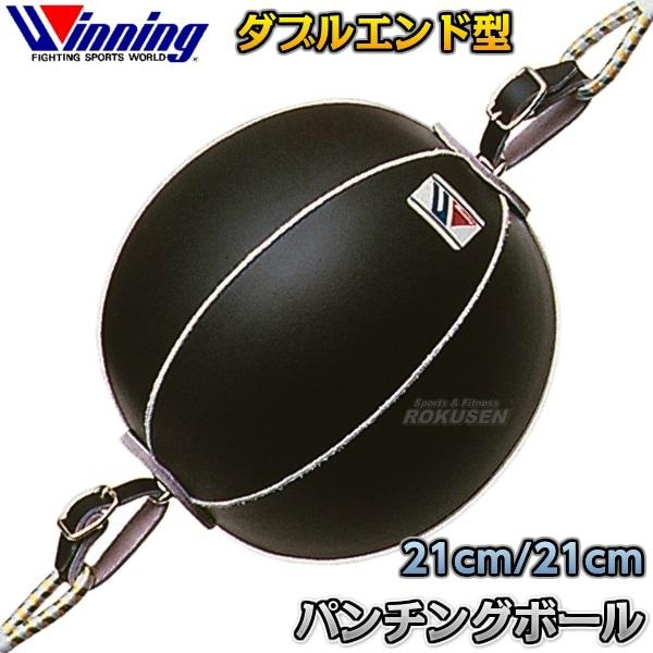 【ウイニング・Winning ボクシング】パンチングボール ダブルエンド 丸型 SB-7000