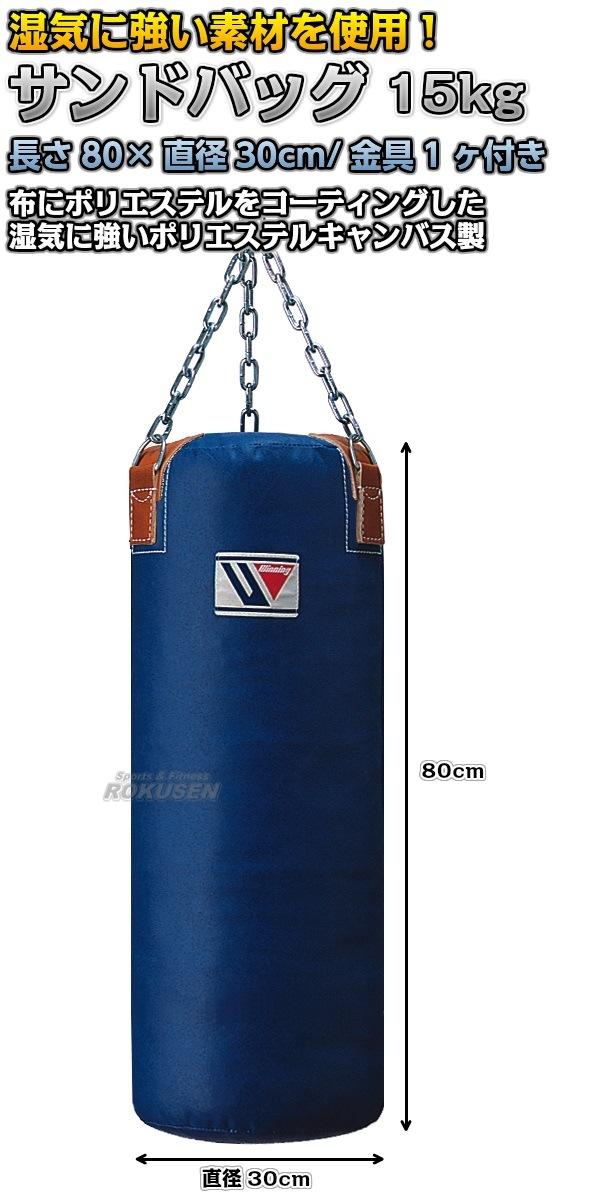 【ウイニング・Winning ボクシング】サンドバッグ 15kg TB-2400